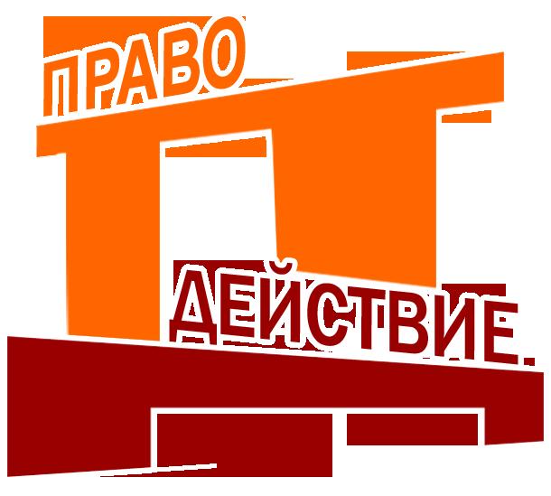 Логотип ПравоДействие - юридические услуги в Чебоксарах
